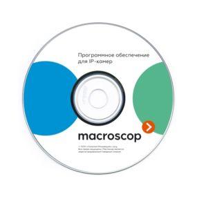 Программа для IP камер ML Macroscop
